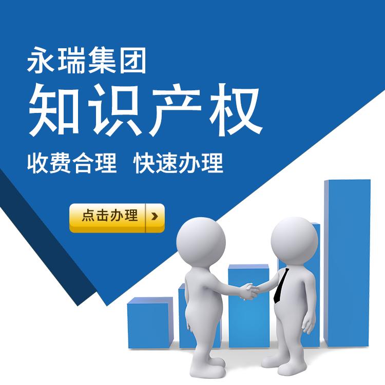注册专力备案知识产权-永瑞集团