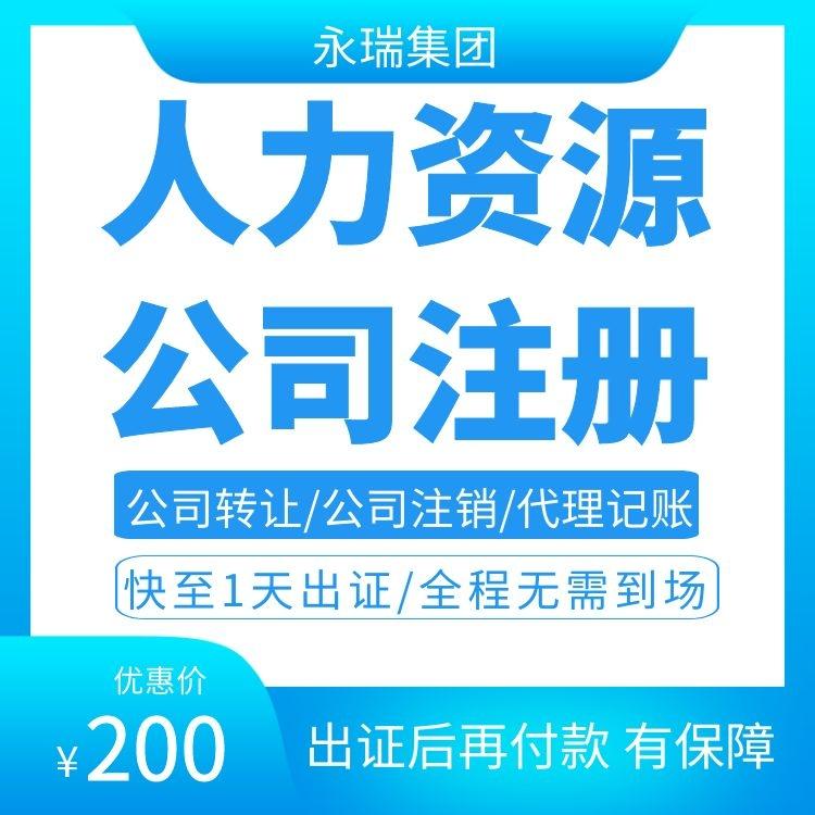 代办劳务派遣 人力资源公司注册及转让 广州注册公司-永瑞集团