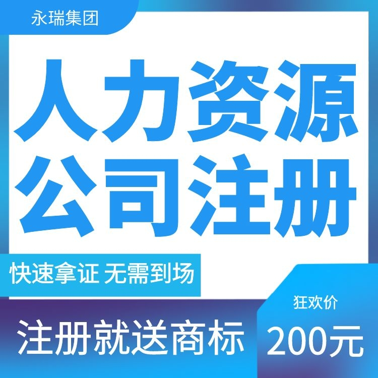 广州注册公司  注册劳务公司 劳务派遣登记 注册广州公司 人力资源公司注册-永瑞集团