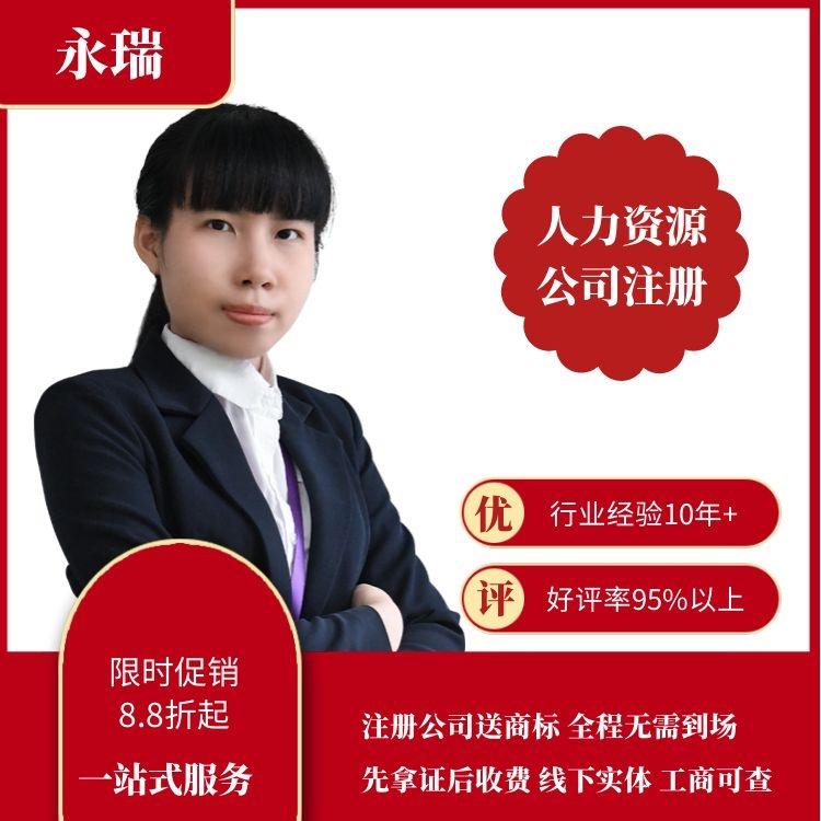 广州劳务公司注册-注册人力资源公司-有限公司注册-提供注册地址-永瑞集团