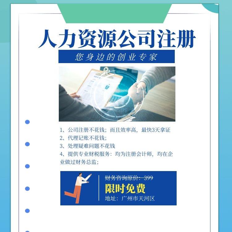 广州注册贸易有限公司具体条件-人力资源公司注册流程及费用-永瑞集团