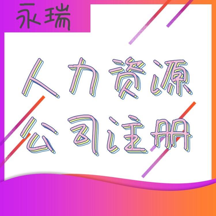 广州注册个人公司-人力资源公司注册条件-广州办理注册公司-永瑞集团