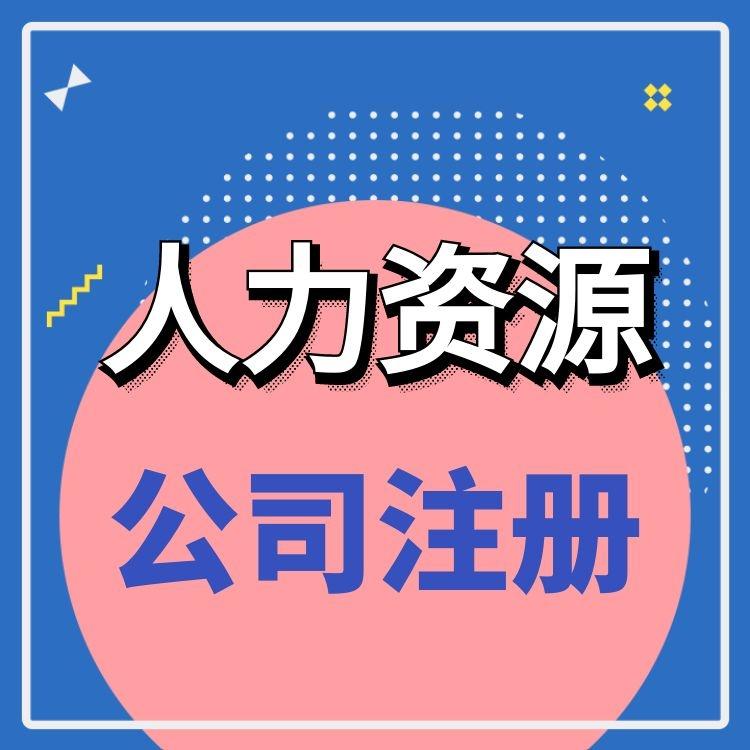 广州永瑞-广州人力资源公司注册-提供地址-资质 办理查询等-永瑞集团