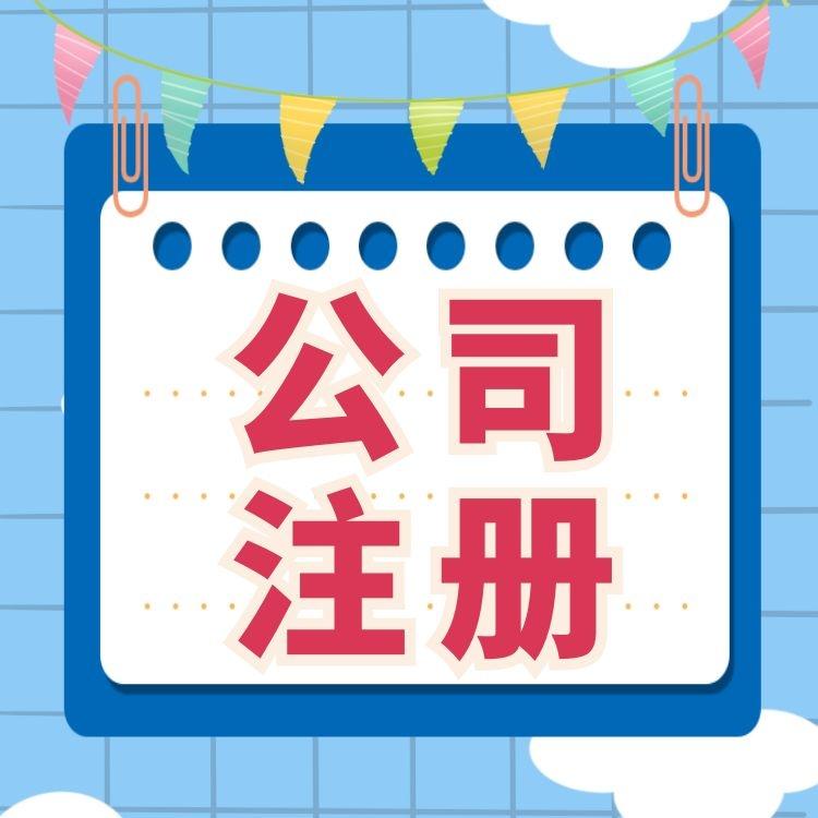 广州工商注册 代办人力资源公司  人力资源公司注册 进出口权办理-永瑞集团