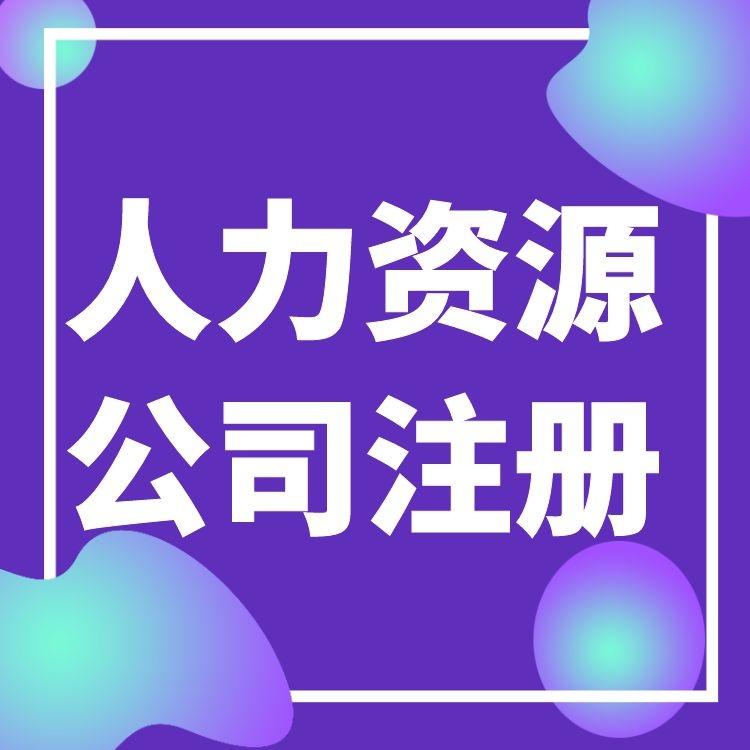 广州注册小规模公司-人力资源公司注册流程-一站式服务公司注册-永瑞集团