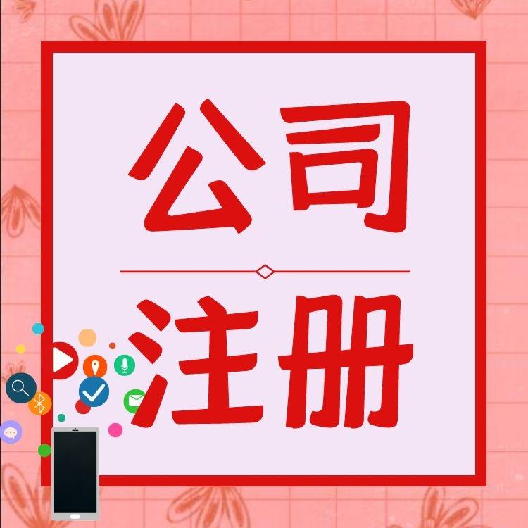 人力资源广州注册公司无需注册地址 广州永瑞一对一服务/快至3天拿证-永瑞集团