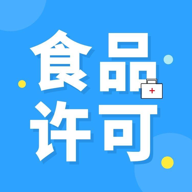 广州食品许可证代办 个体户卫生证办理 无地址办理营业执照-永瑞集团