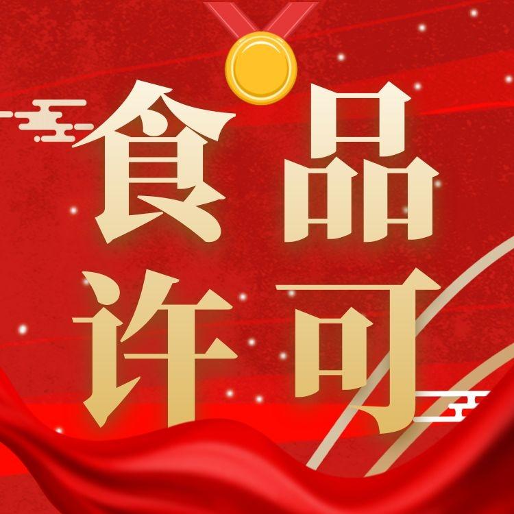 广州市食品许可公司注册 办理广州食品许可证价格-永瑞集团