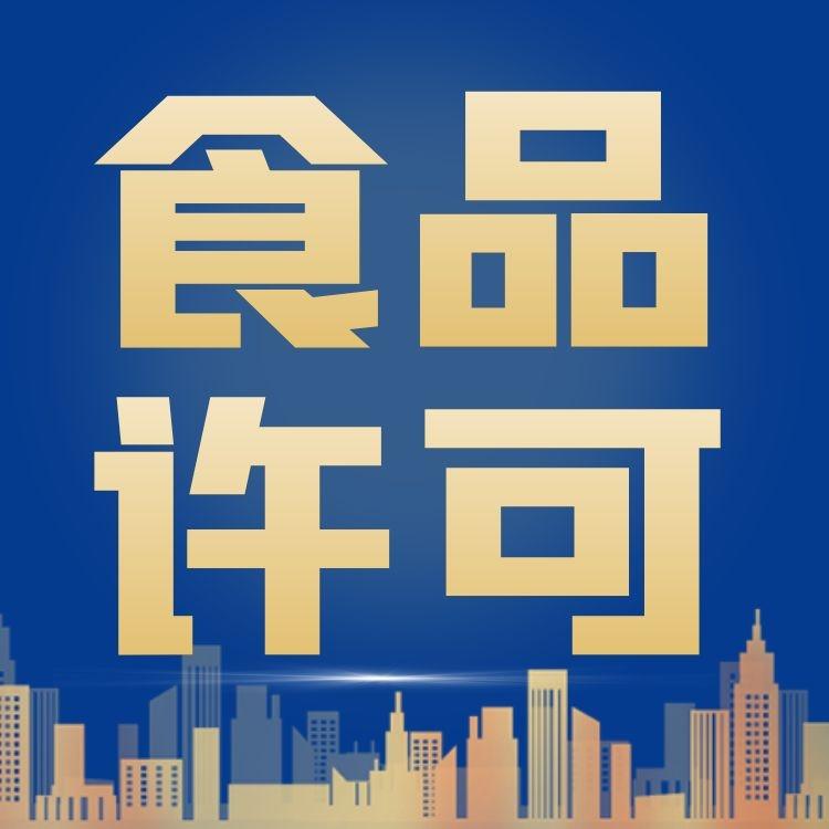 广州市注册食品许可公司办理食品许可证条件-永瑞集团