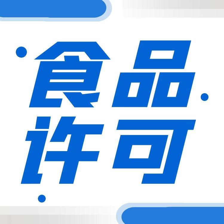 广州市公司注册 公司变更 注册食品许可证-永瑞集团