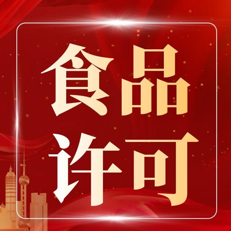 广州市冷冻食品许可证审核要求-永瑞集团