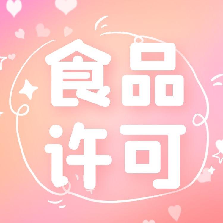 广州市商贸公司食品许可证代办-永瑞集团