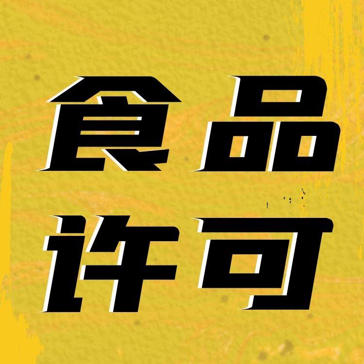 广州市预包装食品许可办理流程_食品许可核查-永瑞集团