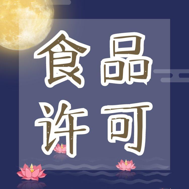 广州市公司注册 公司变更 食品许可证办理-永瑞集团