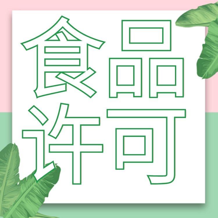 广州市办理食品许可证流程找永瑞-永瑞集团