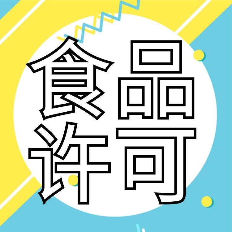广州市全程代办食品许可证办理流程及费用-永瑞集团