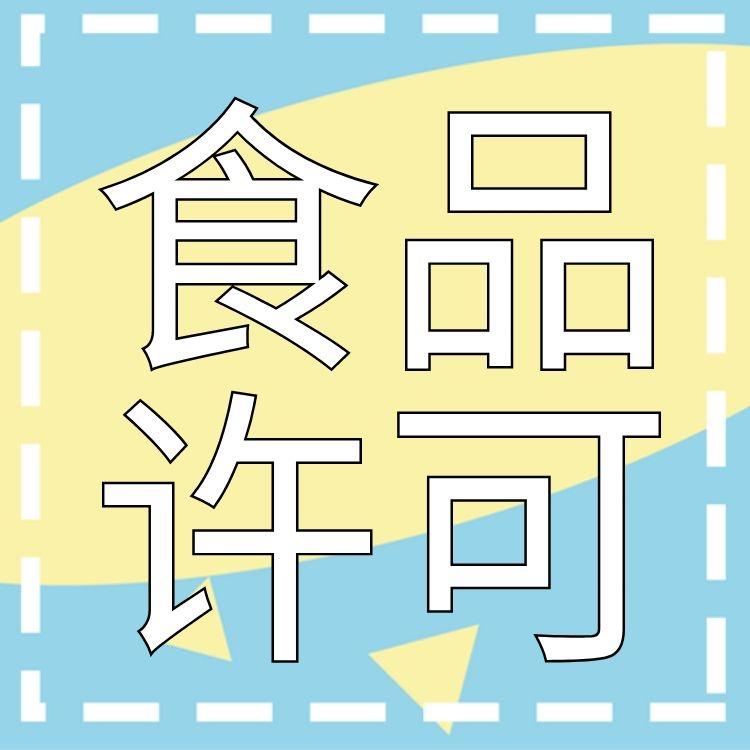 广州餐饮 食品许可行业 商标注册 业务办理流程-永瑞集团