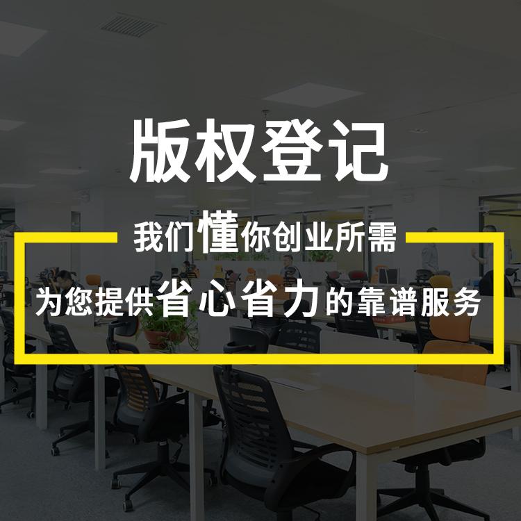 广州 申请专利 外观专利 实用新型 发明专利 专利商标转让 版权登记 专业服务-永瑞集团
