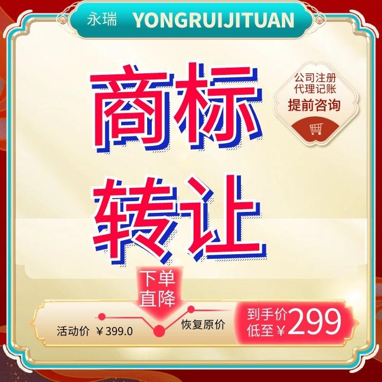 商标出售 永瑞商标转让 购买注册商标 注册商标转让-永瑞集团