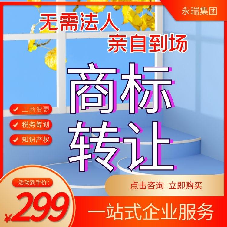 买餐饮类商标转让 广州商标转让价位  广州永瑞 买商标天猫转让-永瑞集团