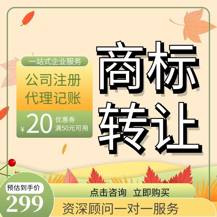 广州商标注册 商标注册查询 国际商标转让 商标转让价格-永瑞集团