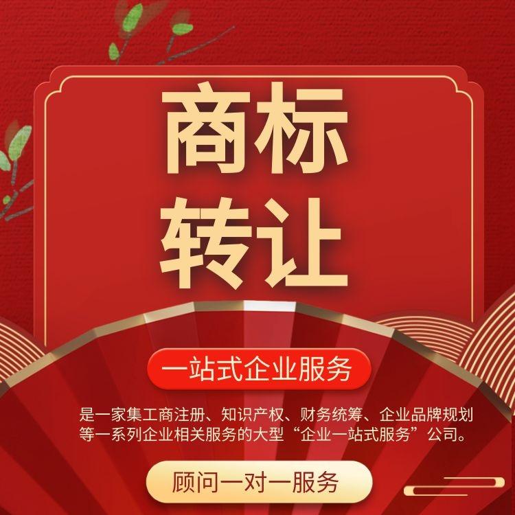 广州商标申请注册流程 商标代理价格 商标转让-永瑞集团