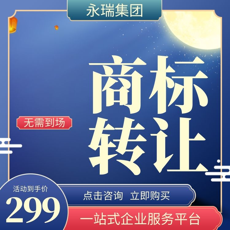 广州商标注册 商标转让 广州永瑞办理服务好-永瑞集团