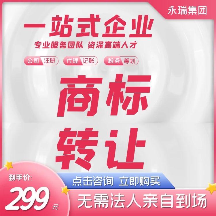 广州商标注册 商标转让  费用低服务好-永瑞集团