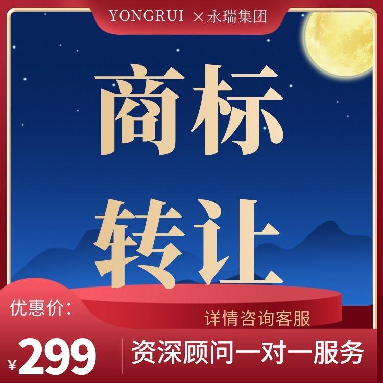 广州公司注册 三天加急注册 注册商标转让 代理记账精选公司 -永瑞集团