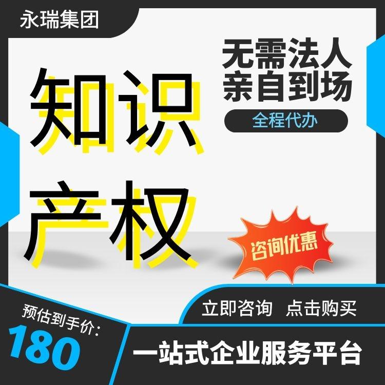 广州商标注册 商标转让 商标代理机构 商标注册流程 知识产权局-永瑞集团