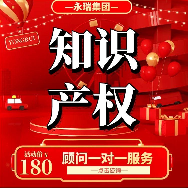 广州 商标注册 注册商标 申请入口 商标注册条件 在线免费咨询 知识产权局-永瑞集团