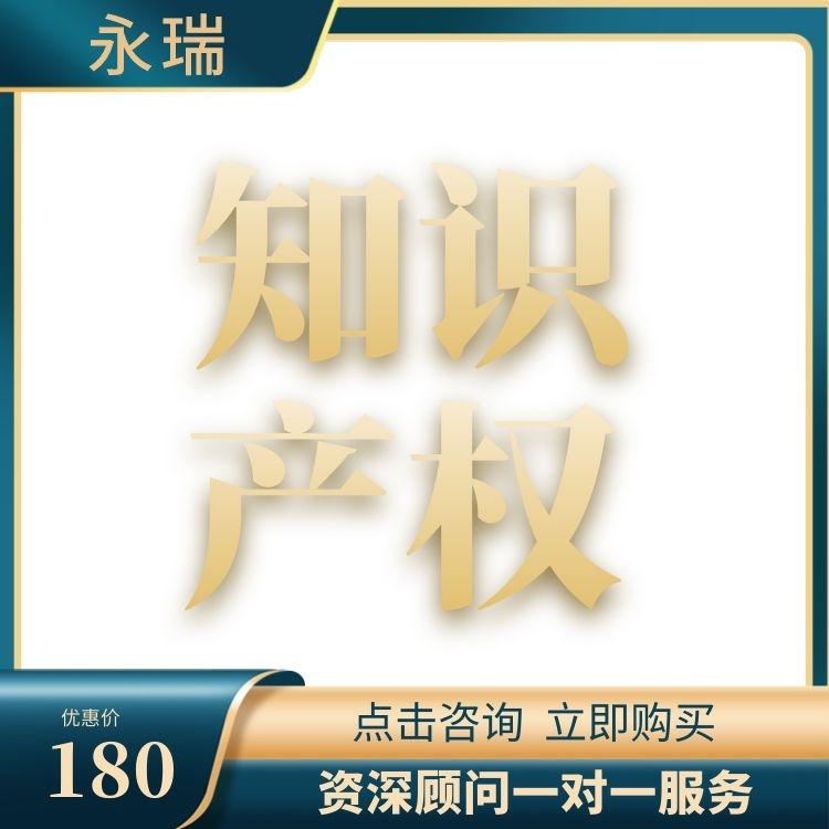 广州商标注册 广州知识产权申请 全程代理-永瑞集团