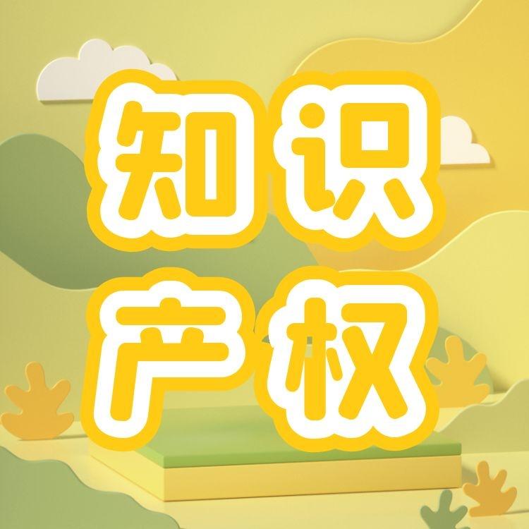 广州市 实用新型专利 专利代理所 排名 外观设计专利 申请流程 永瑞知识产权-永瑞集团