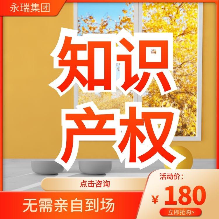广州市 实用新型专利 外观专利 申请流程 永瑞知识产权-永瑞集团