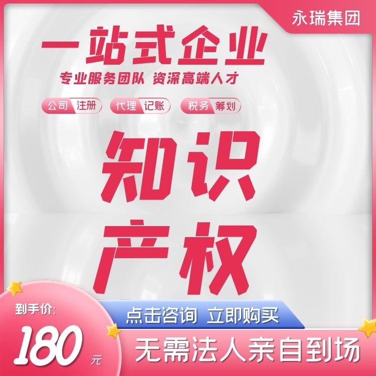 永瑞知识产权 商标局备案代理机构 广州市商标注册代理人 资深商标顾问1对1-永瑞集团