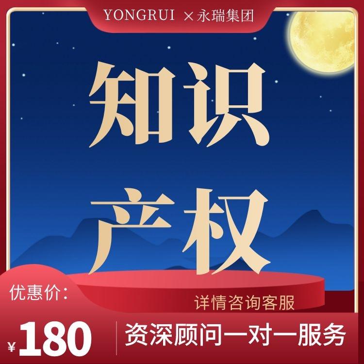 广州商标注册 广州知识产权申请 全程代理一站式服务-永瑞集团