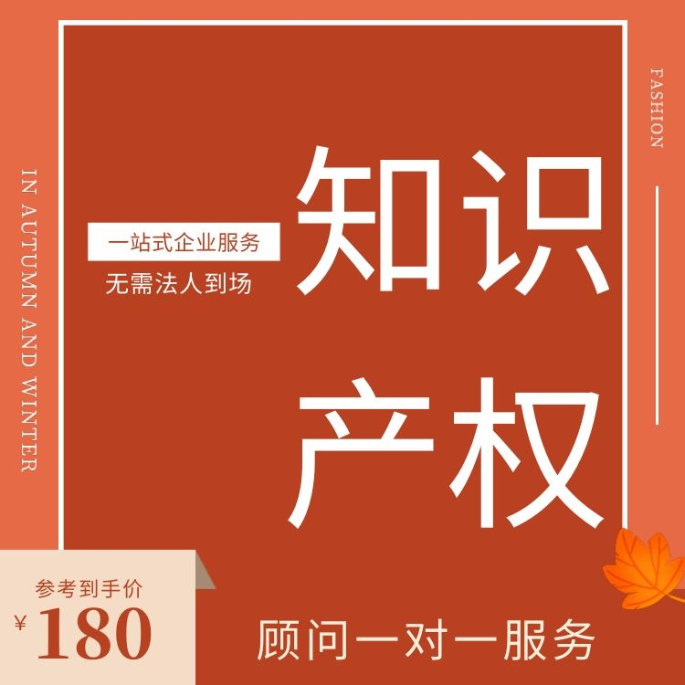 广州知识产权办理需要的费用以及准备的资料-永瑞集团-永瑞集团