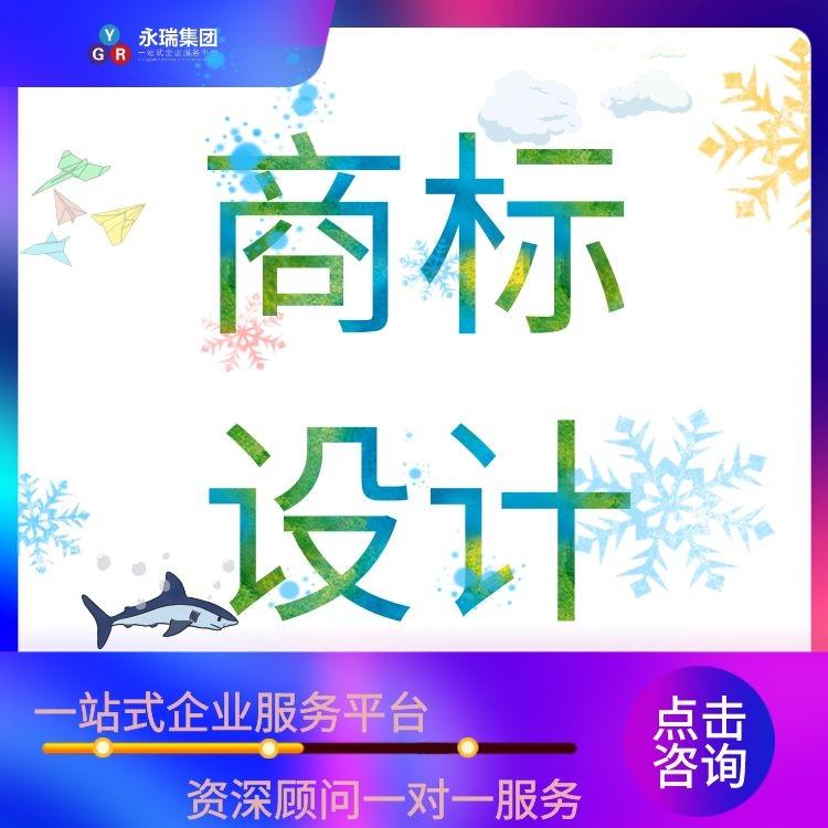 LOGO设计商标设计品牌设计广州LOGO设计-永瑞集团