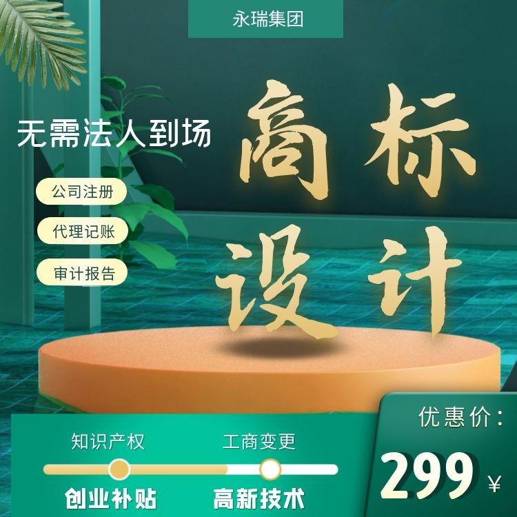 食品商标设计 广州logo设计费用-永瑞集团