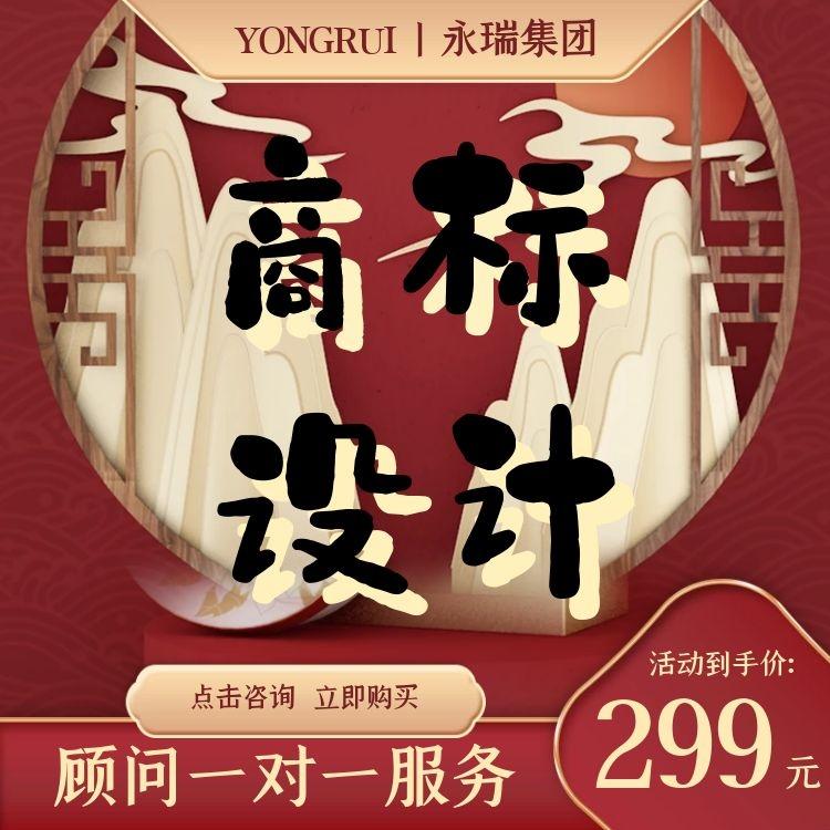 广州企业logo设计 创意logo设计 公司logo设计 商标设计logo-永瑞集团