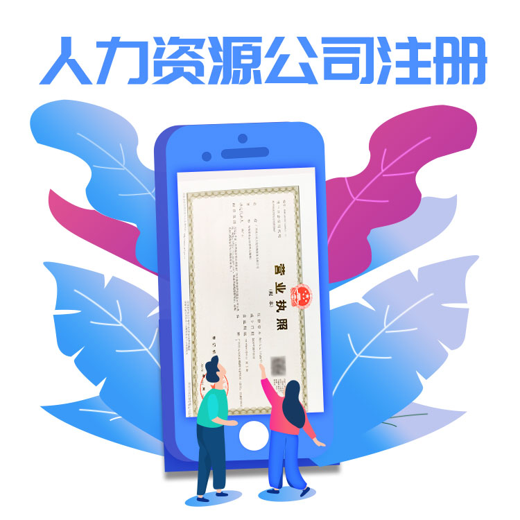 广州注册公司 劳务公司注册 注册劳务公司 劳务派遣登记 注册广州公司 人力资源公司注册 工商变更-永瑞集团