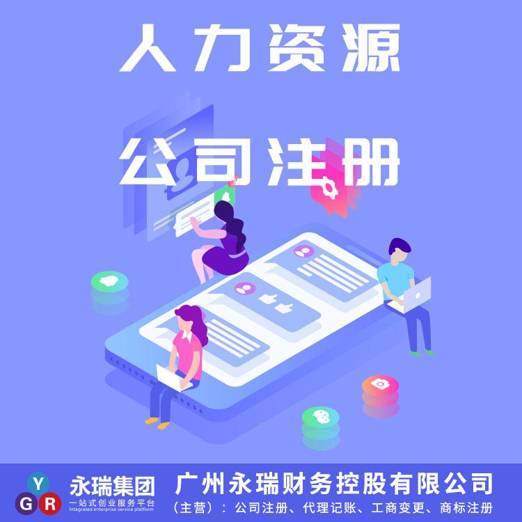 广州人资资源公司代办 人力资源公司注册 注册流程简单费用低 提供注册地址-永瑞集团