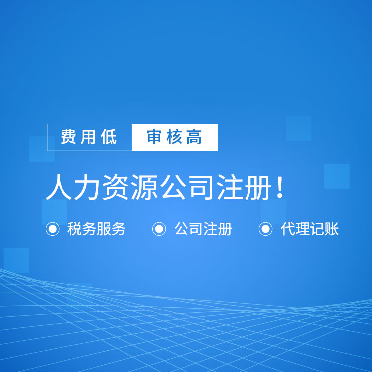 广州注册劳务外包公司资质要求 办理人力资源证的条件人力资源注册公司-永瑞集团