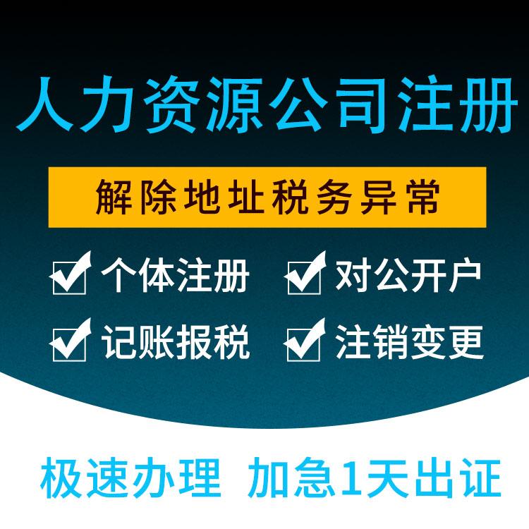 广州人力资源公司注册-注册网络公司-代理注册餐饮公司-永瑞集团