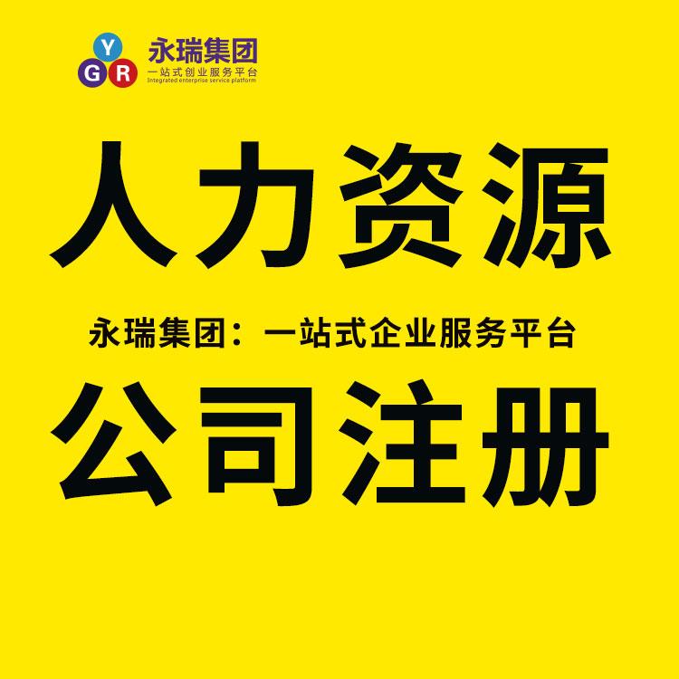 人力资源公司注册广州-广州注册公司流程以及费用-广州人力资源公司办理条件-人力资源公司注册-永瑞集团