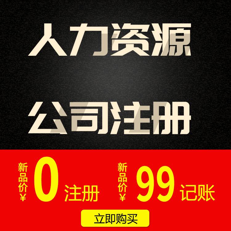 深圳人力资源公司资质办理 人力资源公司注册-永瑞集团