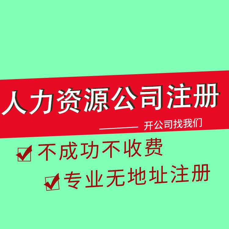 深圳人力资源公司 深圳资质办理 人力资源公司注册-永瑞集团