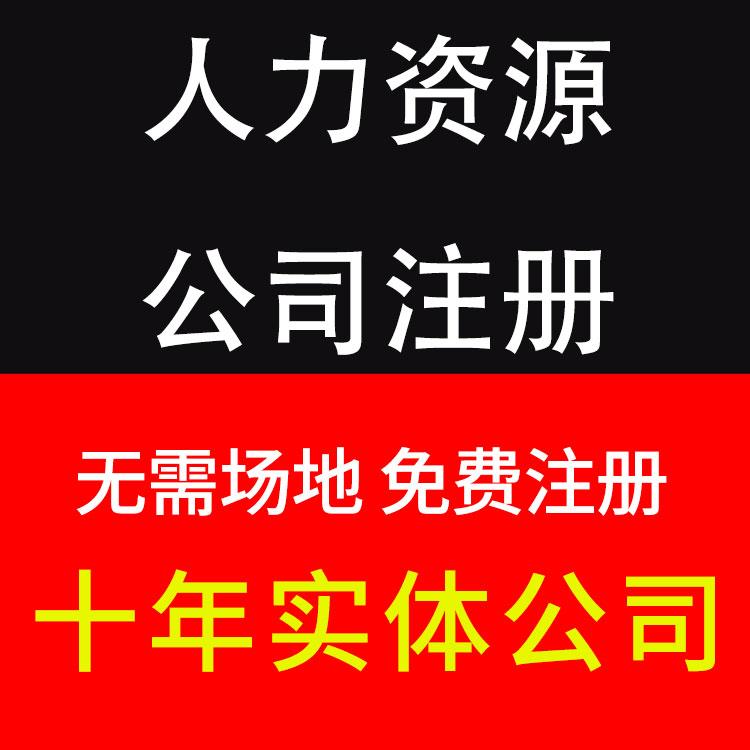 广州人力资源公司注册-注册网络公司-注册物业公司-永瑞集团