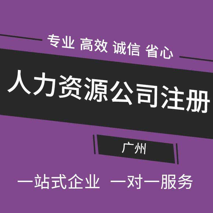 广州注册人力资源公司,广州注册公司资金要求,广州注册公司优惠政策,广州劳务派遣公司-永瑞集团