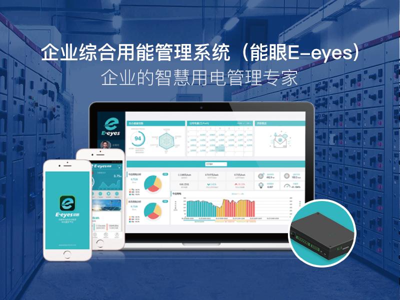 企业综合用能管理系统(能眼EEyes)